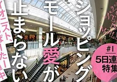 地方都市は「ほどほどパラダイス」になった!   ショッピングモール愛が止まらない   東洋経済オンライン   経済ニュースの新基準
