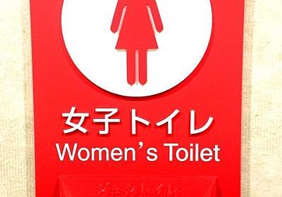 全文表示   女性のオシッコ、正しい「拭き方」知ってる? 「目から鱗」「逆をやってた...」と大反響 : J-CASTトレンド