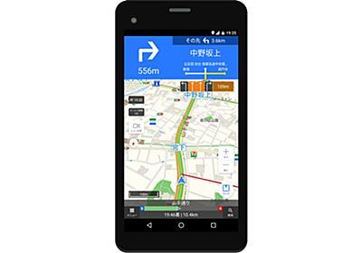 9月末まで「MapFan」アプリのオフライン地図が無料に - ケータイ Watch