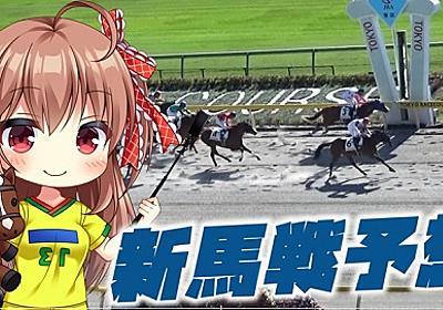 【超簡易ver】2020/7/11 新馬戦予想【新馬戦予想ブログ】 - 『新馬戦買わないなんてもったいない!』&『ダート馬券研究所』