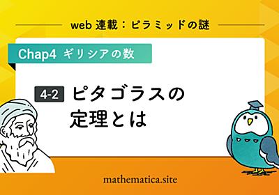 【Web連載:ピラミッドの謎】 4-2.ピタゴラスの定理 - マテマティカ