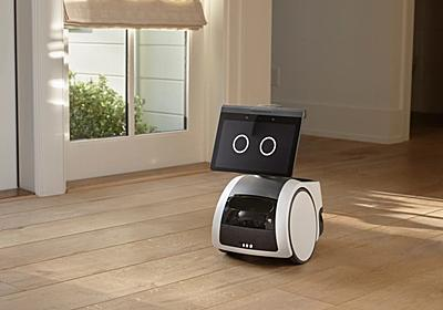 Amazonのロボット「アストロ」、日本の家庭に居場所はある?