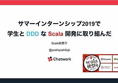 サマーインターンシップ2019で学生とDDDなScala開発に取り組んだ / Working on DDD and Scala development with students at Summer Internship 2019 - Speaker Deck