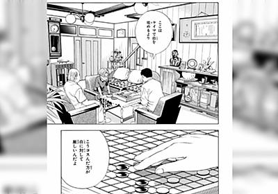 伊丹十三「日本の役者は貧乏人の役はうまいが金持ちの役が下手」これは漫画家にも言えることかも? - Togetter