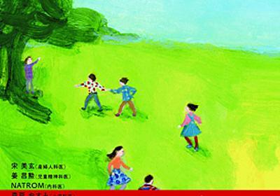 「発達障害は親のせい」はデマ。発達障害の診断は、これからを考えるためのステップ 児童精神科医・姜昌勲さんインタビュー - messy メッシー