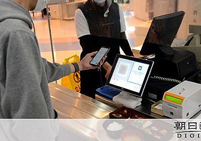使い方は○○ペイと同じ 地域通貨は、町の中でぐるぐる:朝日新聞デジタル