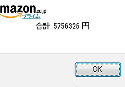 Amazonで買い物した合計金額を調べる方法を試して知る衝撃の事実 - GIGAZINE