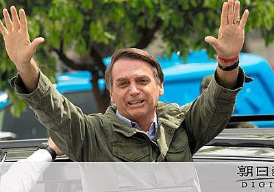 「ブラジルのトランプ」 独裁賛美の極右候補が大統領に:朝日新聞デジタル
