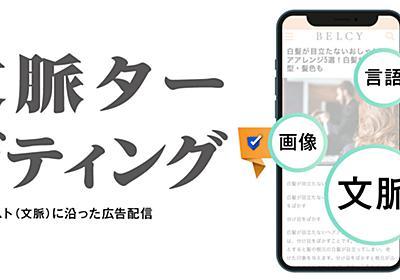 「文脈ターゲティング」、驚異の効果!次世代の運用型広告とは?   ウェブ電通報