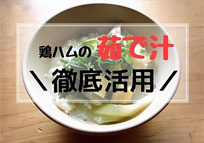 茹で汁で一品!鶏ハムの茹で汁を徹底活用する方法【簡単アレンジレシピ】|子供3人ママが産後ダイエットしながら色々やってみるブログ