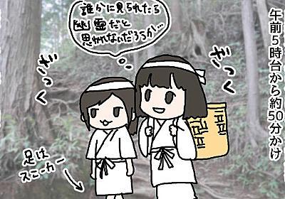 東京の山奥で滝行をした :: デイリーポータルZ