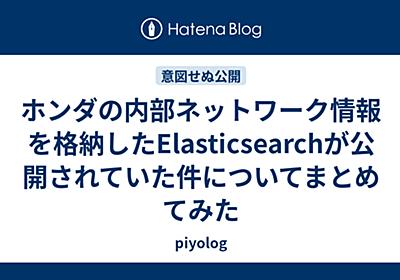ホンダの内部ネットワーク情報を格納したElasticsearchが公開されていた件についてまとめてみた - piyolog