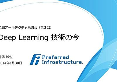Deep Learning技術の今