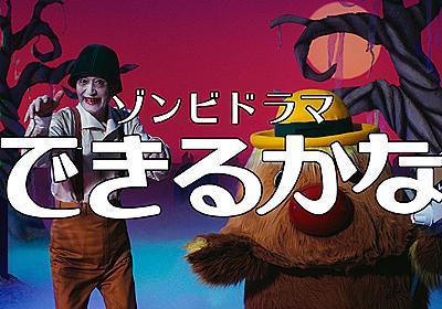 ノッポさんがゾンビに化けて「できるかな」29年ぶりに復活!? ゾンビが来たから人生見つめ直した件 |NHK_PR|NHKオンライン