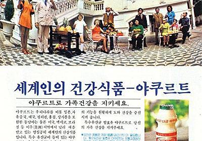 【韓国の長寿ブランド】500億本売れた国民的発酵乳「ヤクルト」   Joongang Ilbo   中央日報