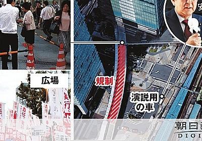 首相の街頭演説、支持者以外は制限…公共の場なのに?:朝日新聞デジタル