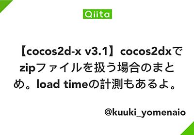 【cocos2d-x v3.1】cocos2dxでzipファイルを扱う場合のまとめ。load timeの計測もあるよ。 - Qiita