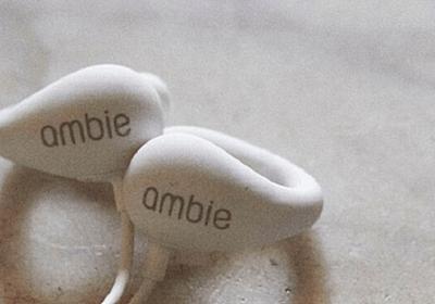 「耳をふさがない」新型イヤフォン。ソニーの技術を応用したベンチャーambieから発表   ギズモード・ジャパン