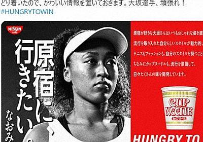 大坂なおみ選手起用「かわいさ」狙った広告に集まった批判 その背景は - 毎日新聞