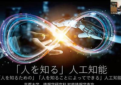 京都大学の教授が担当するAI講座「単なる人工知能・深層学習講座ではない」:今すぐ見られる無料ウェビナー10選 | Ledge.ai