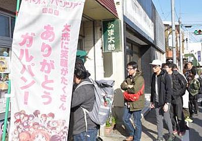 【茨城新聞】訪れてみたいアニメ聖地、大洗2年連続選出