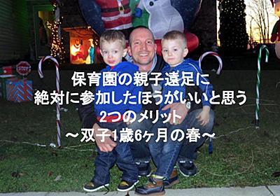 保育園の親子遠足に絶対に参加したほうがいいと思う2つのメリット ~双子1歳6ヶ月の春~| I Love Twins!!~双子のママパパへ
