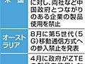 中国通信機器2社を入札から除外 日本政府方針 安全保障で米豪などと足並み(1/2ページ) - 産経ニュース