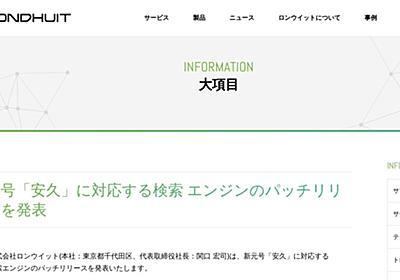 【魚拓】新元号「安久」に対応する検索 エンジンのパッチリリースを発表 - 株式会社ロンウイット