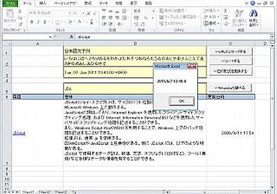 Excel VBAでWebサービス - ExcelでJScriptの機能を利用しよう (1) はじめに | マイナビニュース