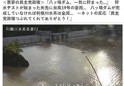 台風19号:「民主党が潰した八ッ場ダムを安倍政権が復活させた」というデマ : 脱「愛国カルト」のススメ