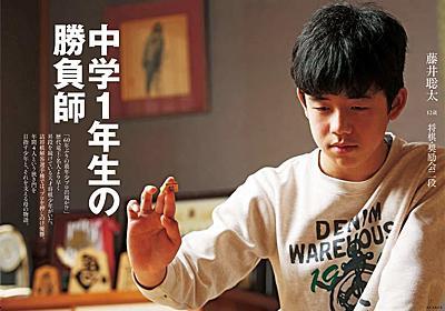 藤井聡太四段密着「新幹線で号泣した日」 (タカ 大丸) (2/4) | プレジデントオンライン