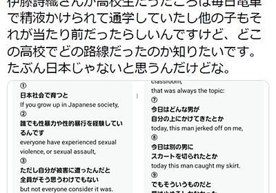 [B! 性犯罪] 痛いニュース(ノ∀`) : 【ネット騒然】 伊藤詩織さん「女子高生時代、クラスメイトは毎日精液かけられたりスカート切られてた」 - ライブドアブログ