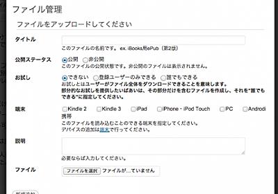 俺の印税がこんなに高いわけがない〜WordPressで電子書籍を販売〜 | 高橋文樹.com
