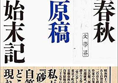 """『文藝春秋作家原稿流出始末記』この原稿は""""だれ""""の""""なんという作品""""なのか?! - HONZ"""