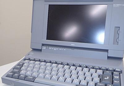 「ゆりかもめ」の安全を支えていたのは、25年前のノートPC「PC-9801」だった!「今までよく動いたな」「産業遺産」と驚きの声 - Togetter