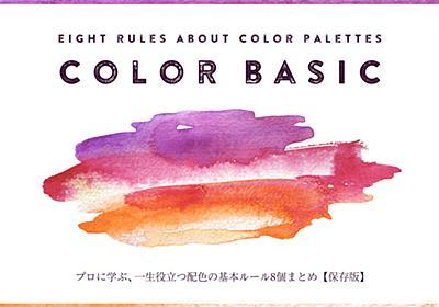 プロに学ぶ、一生役立つ配色の基本ルール8個まとめ【保存版】 - PhotoshopVIP