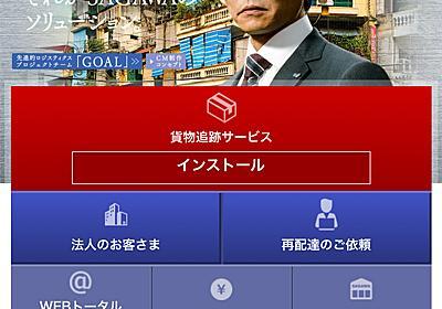 「佐川急便の偽サイト」に学ぶAndroidの防御法 見直す設定はたった1つ (1/2) - ITmedia NEWS