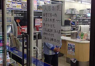 「たとえ商品を万引きされても、人を助ける方が最優先は当たり前」 大雪で入店制限をしたローソンへのツイートで炎上 | ガジェット通信 GetNews