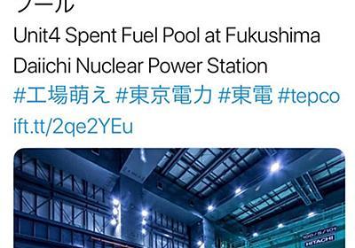 福島第1原発:東電「#工場萌え」と投稿 批判受け削除 - 毎日新聞