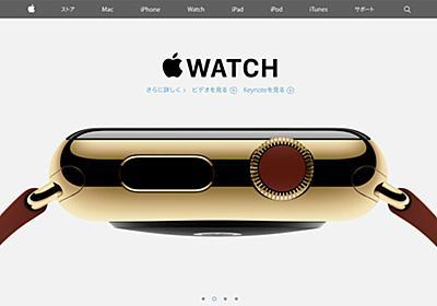 Appleがトップページで自動送りカルーセルをやめた理由 | Rriver