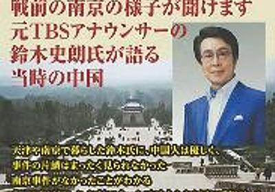 【動画】元TBS・鈴木史朗さん講演、南京事件を否定「北京と天津に7年いたが聞いた事ない」「中国の民衆のために一生懸命やってきた日本兵を悪く言う事は許せない」 | もえるあじあ(・∀・)