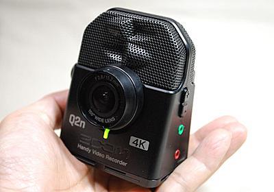 【藤本健のDigital Audio Laboratory】超小型4Kカメラで音にも臨場感。96kHz/24bit対応「Q2n-4K」で撮った-AV Watch