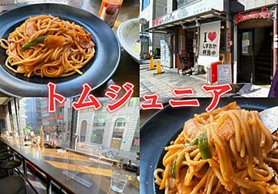 『トムジュニア』両替町のダイニングで昔ながらの喫茶風ナポリタン! - 静岡市観光&グルメブログ『みなと町でも桜は咲くら』