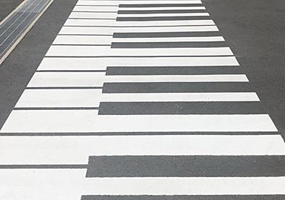 ヤマハ本社で見つかった横断歩道が斬新 「歩くだけで楽しそう」「猫ふんじゃったを踏みたい」と好評 - ねとらぼ