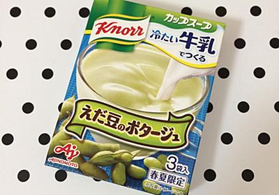 クノールカップスープ 冷たい牛乳でつくるえだ豆のポタージュで暑くても食欲がわいてくる! - TOKUSURU YOMIMONO