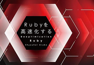 いかにしてRubyを高速化するか? コミッター・卜部昌平が挑んだ「Deoptimization Ruby」の軌跡 - エンジニアHub|若手Webエンジニアのキャリアを考える!