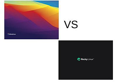CentOSの後継AlmaLinuxとRockyLinuxを比較してみた ざっくりLinux!- 76   ウラの裏
