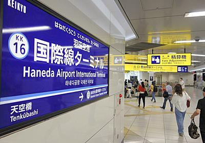 京急電鉄:羽田空港駅名を変更へ ターミナル再編に合わせ - 毎日新聞