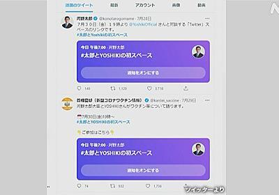 """""""来年3回目の接種 行うことになるのでは"""" 河野大臣   新型コロナ ワクチン(日本国内)   NHKニュース"""