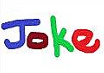 (今日のジョーク)両耳の火傷(やけど) - ジョークの花園